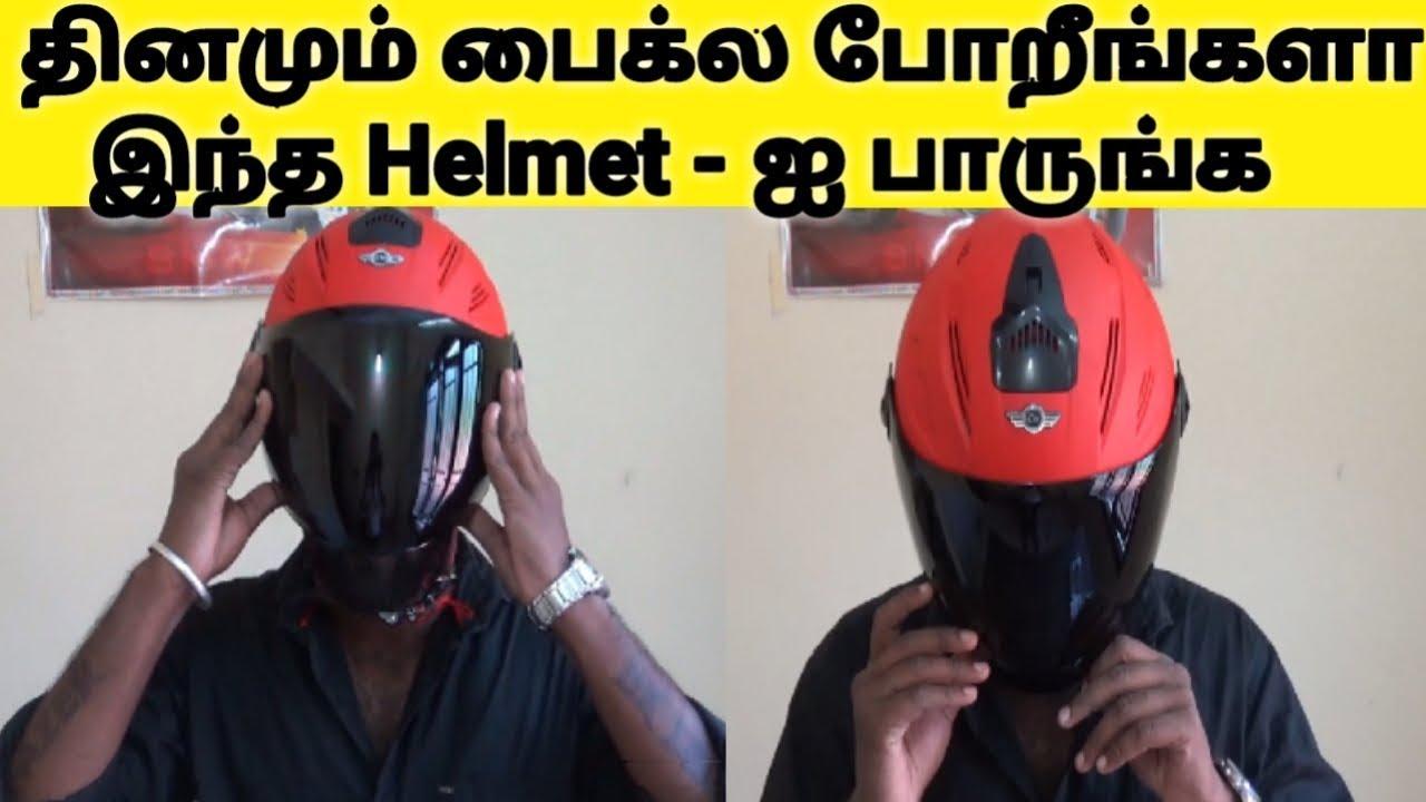 b085e44c அடிக்கடி Helmet - ஐ கழட்ட சிரமமாக ...