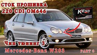 Mercedes Benz W203 220CDI OM 646 Чип тюнинг Part3! Считываем сток прошивку через OBD2 прибором KESS!