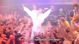 Queen - Don't Try So Hard - русские субтитры