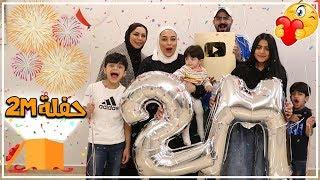 مسابقة واحتفالنا ب ٢ مليون مشترك مع هدايا 😍 - عائلة عدنان