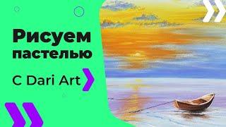 Как нарисовать пейзаж с лодкой пастелью! #Dari_Art(Свои идеи к видео урокам оставляйте в группе ВК https://vk.com/dari_art_artist ЧТО ПОТРЕБУЕТСЯ: Пастель СУХАЯ ( у меня..., 2016-10-17T13:33:07.000Z)