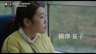 福井県の青い空の下。<えちぜん鉄道>を舞台に、あたたかい感動が日本...