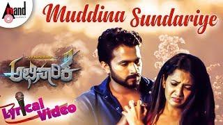 Abhisaarike | Muddina Sundariye | New HD Lyrical 2018 | Sonal Montero, Tej | Karan B Krupa