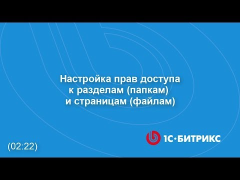 Настройка прав доступа к разделам (папкам) и страницам (файлам)