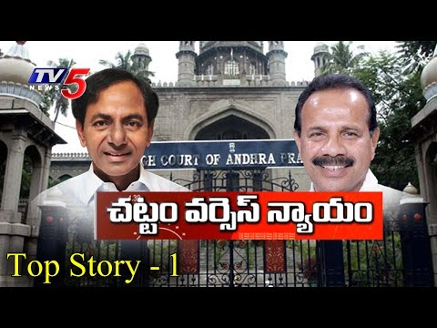 Law Vs Justice Over Hyderabad HC Bifurcation | Judges Allocation Row | Top Story - 1 | TV5 News