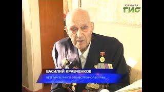 Человек-легенда. Самарский ветеран ВОВ Василий Кравченков отметил юбилей-95 лет