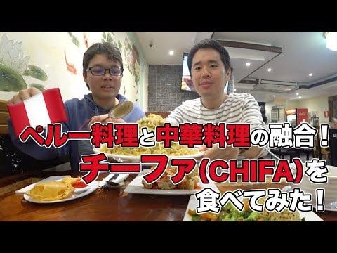 ペルー料理と中華料理の融合!チーファ(CHIFA)を食べてみた!
