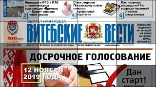 Витебские вести, обзор номера за 12.11.2019 г.