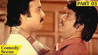 Ullathai Allitha Comedy Scene Part 3 | Tamil Movie | Karthik, Rambha, Goundamani | HD