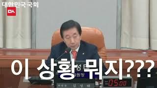 김성태 의원의 위원장 놀이. 진정한 갑질의 표본 (feat.임종석)