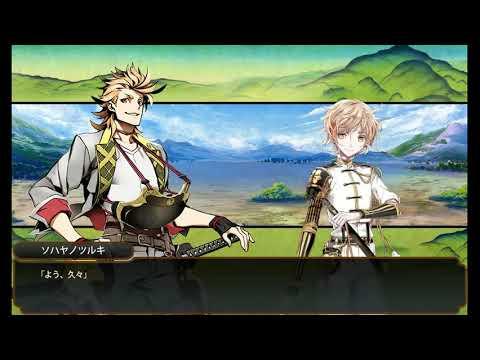 【刀剣乱舞】ゲーム回想31 ソハヤノツルキ・物吉貞宗『天下人の霊剣』