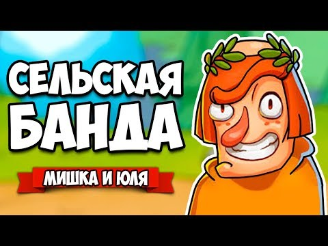 СЕЛЬСКАЯ БАНДА - ШИКАРНАЯ МУЛЬТЯШНАЯ ИГРА ♦ Semi Heroes: Idle Battle RPG