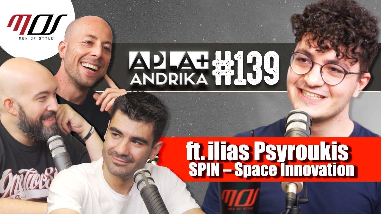 Ελληνικός Δορυφόρος στο Διάστημα? #139 | Men of Style