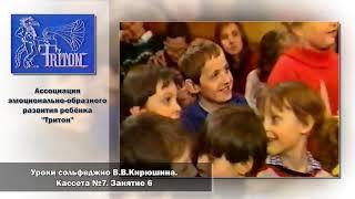 Уроки сольфеджио В. В. Кирюшина.  Кассета №7.  Занятие 6