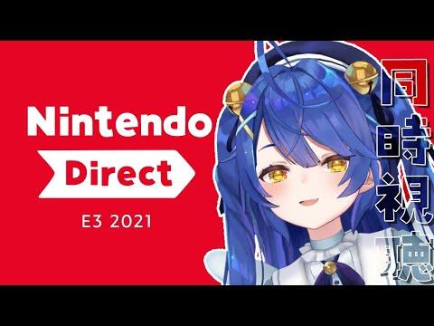 ( 同時視聴 )ワイワイニンダイ見ちゃおw \Nintendo Direct | E3 2021/( 天宮こころ / にじさんじ)
