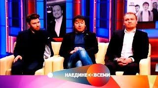 Наедине со всеми - Гости Андрей, Илья иСергей Сафроновы.  Выпуск от21.03.2017
