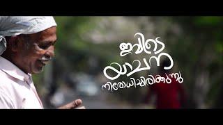 ഇവിടെ യാചന നിരോധിച്ചിരിക്കുന്നു... | Award winning Malayalam short film