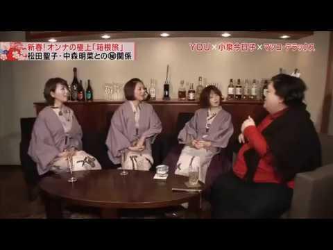 【ガチ談義】マツコ、小泉今日子が語る 松田聖子と中森明菜 ベストソング