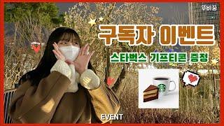 [마감]구독자이벤트 뚜비꿍채널 100명 기념! 스타벅스…