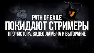 Стримеры покидают Path Of Exile — про уход Chistor, Somayd и видео Ламыча