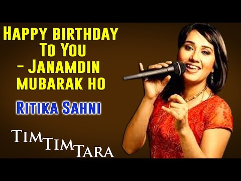 Happy birthday To You- Janamdin mubarak ho | Ritika Sahni  (Album: Tim Tim Tara)