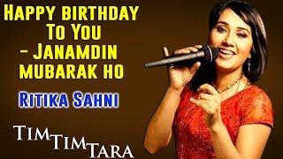 Happy birthday To You - Janamdin mubarak ho | Ritika Sahni (Album: Tim Tim Tara) | Music Today