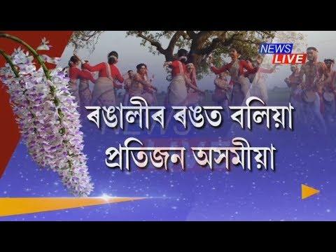 Assam gets ready to celebrate Rongali Bihu