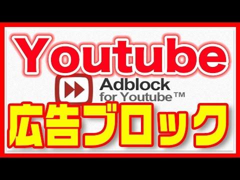 消す youtube 広告