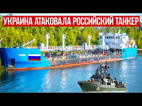 ШОК! СБУ задержала российский танкер NEYMA (NIKA SPIRIT) в порту Измаила. Новости Украины