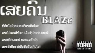 [Rap laos]BLAZE(Growlboyz)- เสียคน(ເສຍຄົນ)[Official Audio] Lyrics