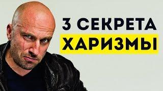 Дмитрий Нагиев - 3 качества, которые сделают вас харизматичнее
