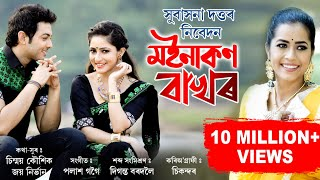 Download lagu MOINAKON BAKHOR II SUBASANA DUTTA || NEW ASSAMESE SONG 2020