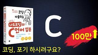 C 언어 무료 강의 (입문부터 게임 개발까지)