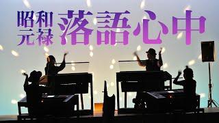 【エレクトーン】 昭和元禄落語心中 - 澁江夏奈 【MUSICA】