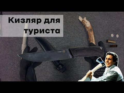 Походный Кизляр Стерх-2