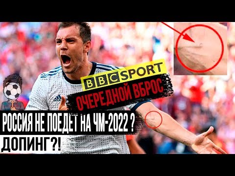 СБОРНУЮ РОССИИ НЕ ПУСТЯТ НА ЧМ-2022?Спасибо BBC!