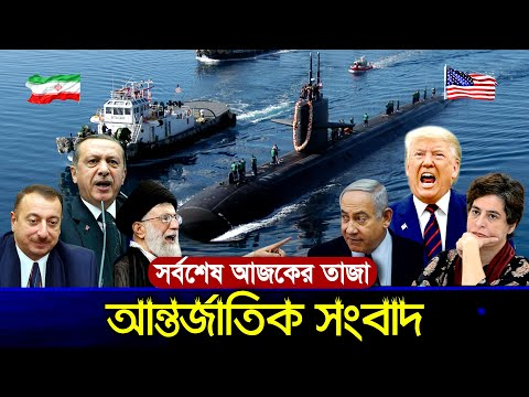 International News Today 25 December 2020 World News Today International Bangla News Times News