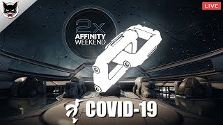 [LIVE] WARFRAME - EXP x 2 สู้ COVID-19 | นอกรอบ #7 |