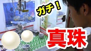 ガチな真珠が取れるクレーンゲームでまさかのGET!? thumbnail