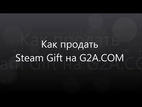 Как продать Steam Gift на G2A.COM