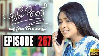 Sangeethe | Episode 267 18th February 2020 Thumbnail