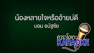 น้องหลายใจหรืออ้ายบ่ดี - บอม ธนัฐชัย [KARAOKE Version] เสียงมาสเตอร์