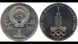 Сколько стоит Олимпийский рубль 1980 года / Сoin USSR 1 Ruble emblem of  Moscow Olympics 1980