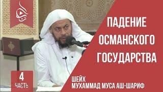 Падение Османского государства - часть 4   шейх Мухаммад Муса аш-Шариф