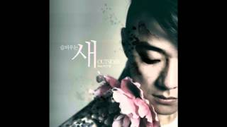 Outsider - 슬피 우는 새 (feat. 이수영)