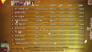 Mon Tomay Chay by R D Hillol | Full Album | Audio Jukebox
