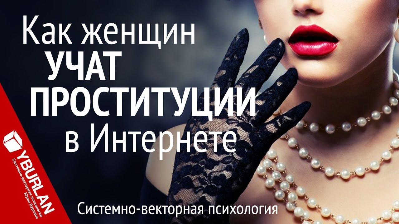 Проституток психология
