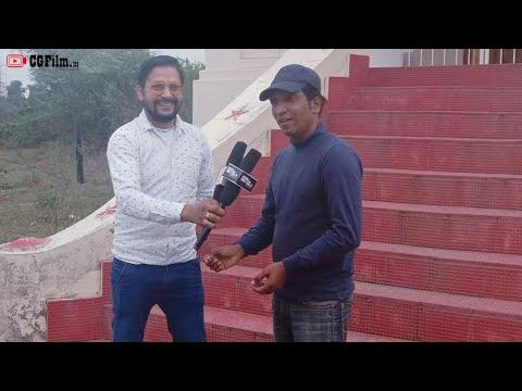 """छत्तीसगढ़ी फिल्म """"गवन"""" के निर्देशक विष्णु शर्मा से खास मुलाकात और उनके फिल्म को लेकर विशेष चर्चा"""