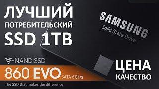 Лучший потребительский SSD диск 1TB - SAMSUNG 860 EVO TLC 3D V-NAND (MZ-76E1T0BW)
