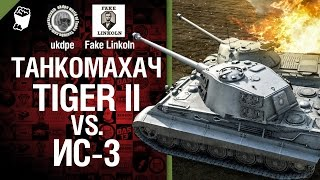 Tiger II против ИС-3 - Танкомахач №9 - от ukdpe Арбузный и Fake Linkoln [World of Tanks]